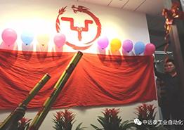 祝贺中远泰·广州分公司开业庆典圆满成功
