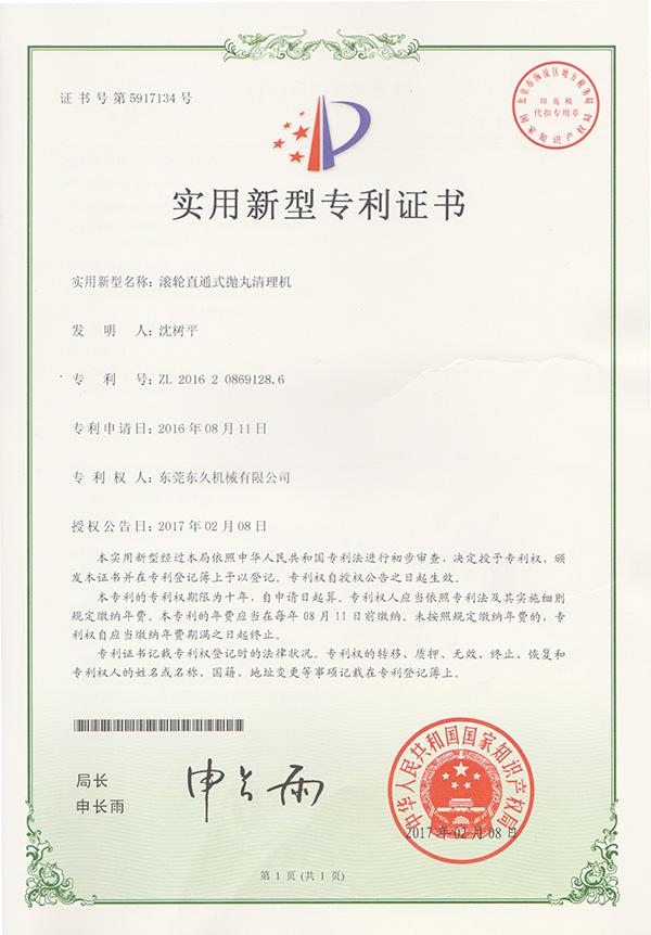 滚轮直通式抛丸清理机_专利证书