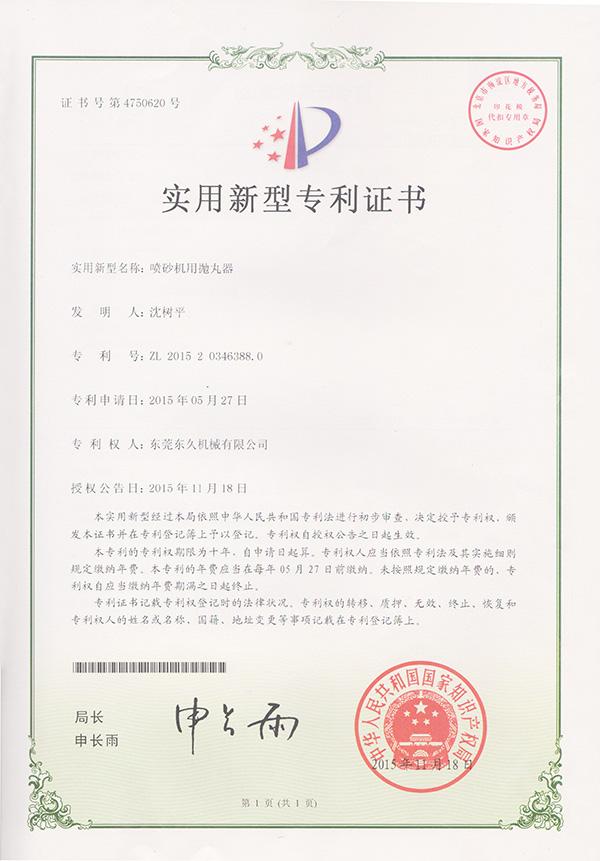 抛丸器_专利证书