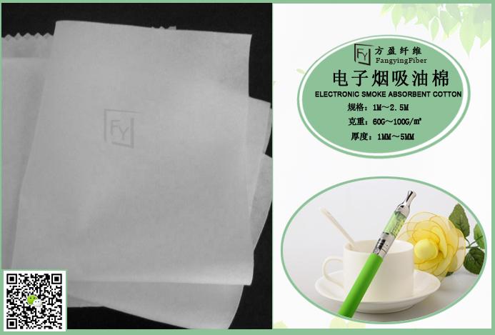 电子烟吸油棉图片1.jpg