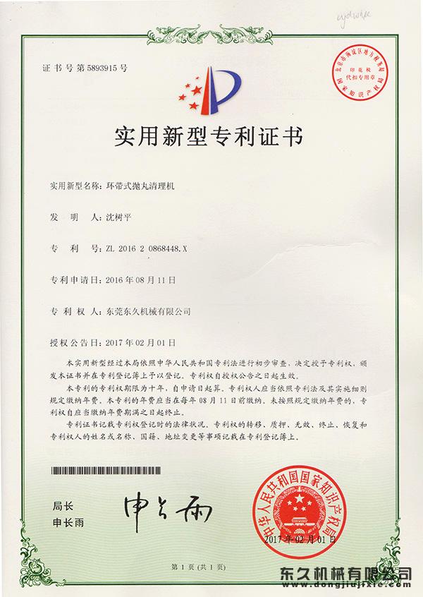 环带式抛丸清理机_专利证书