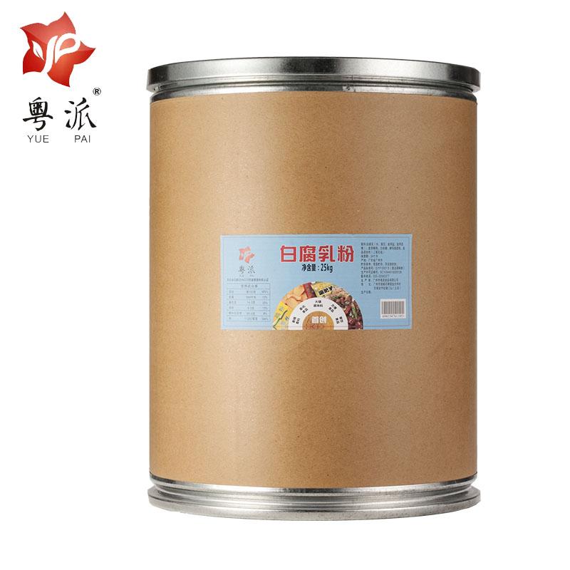 白腐乳粉25kg