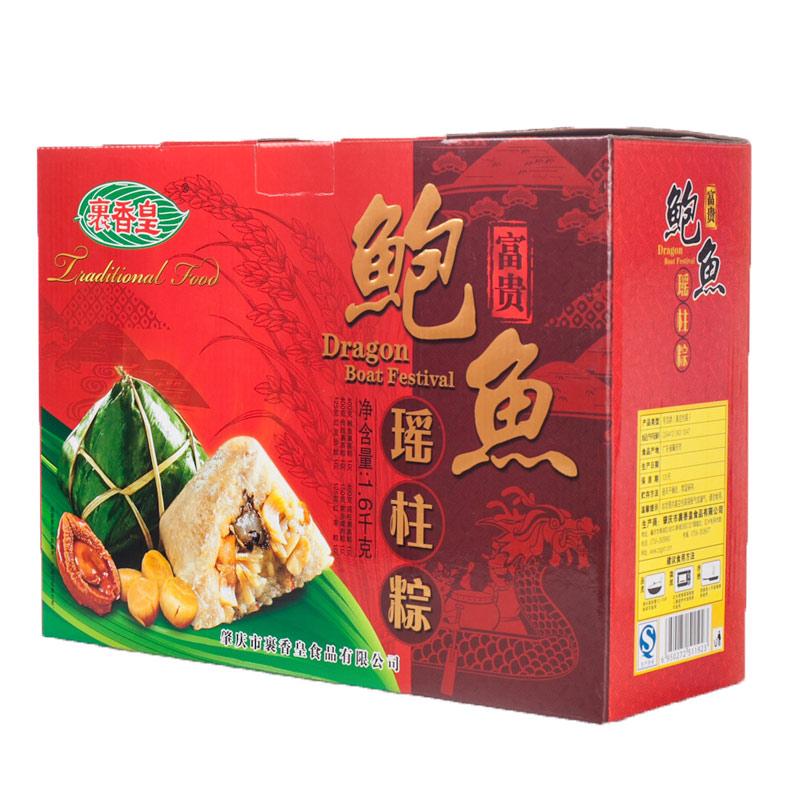 裹香皇—瑶柱鲍鱼粽