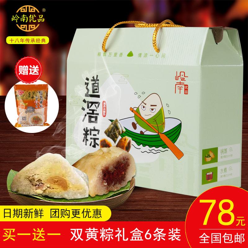 岭南优品-双黄粽礼盒