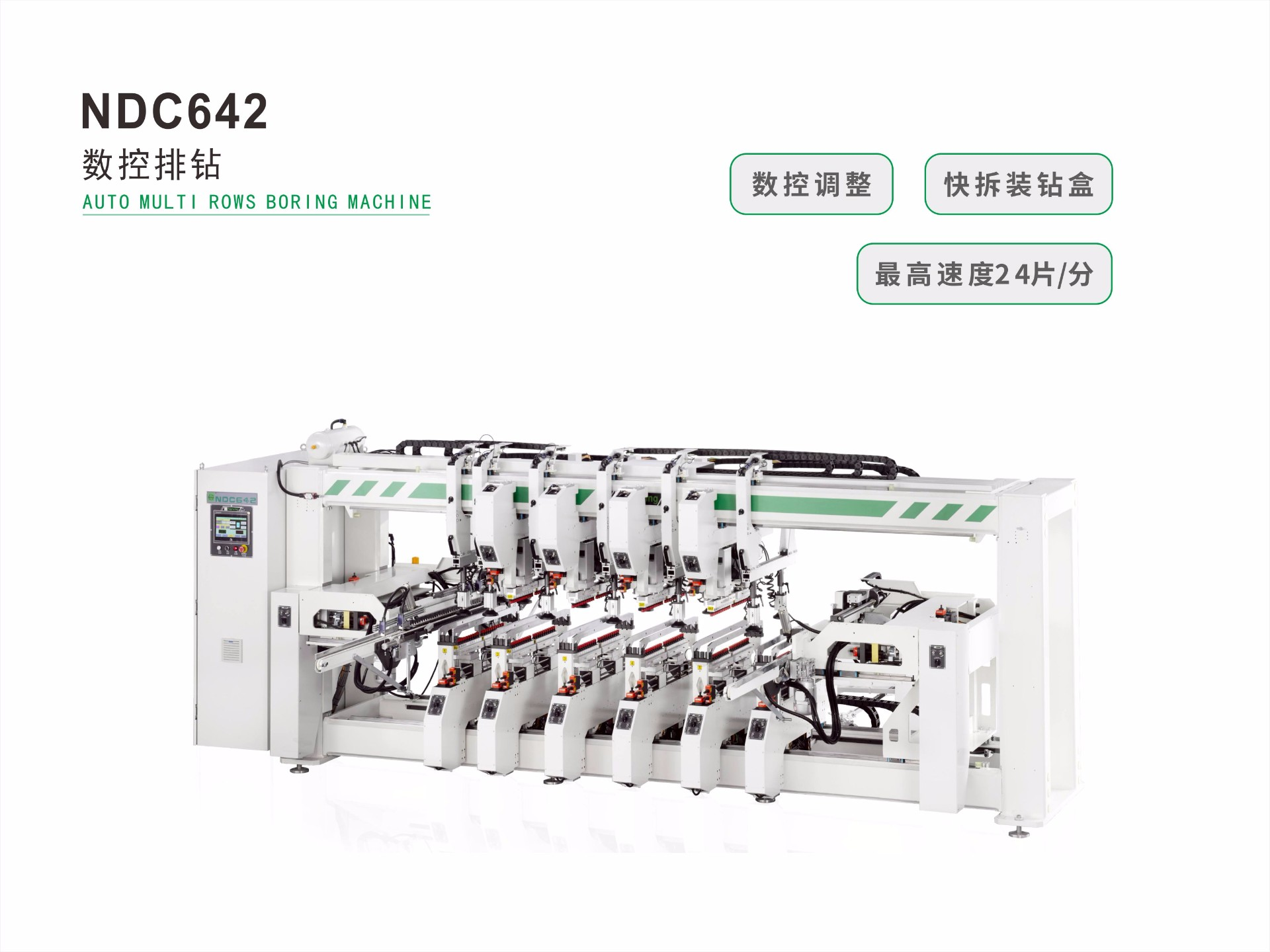 数控排钻 NDC642
