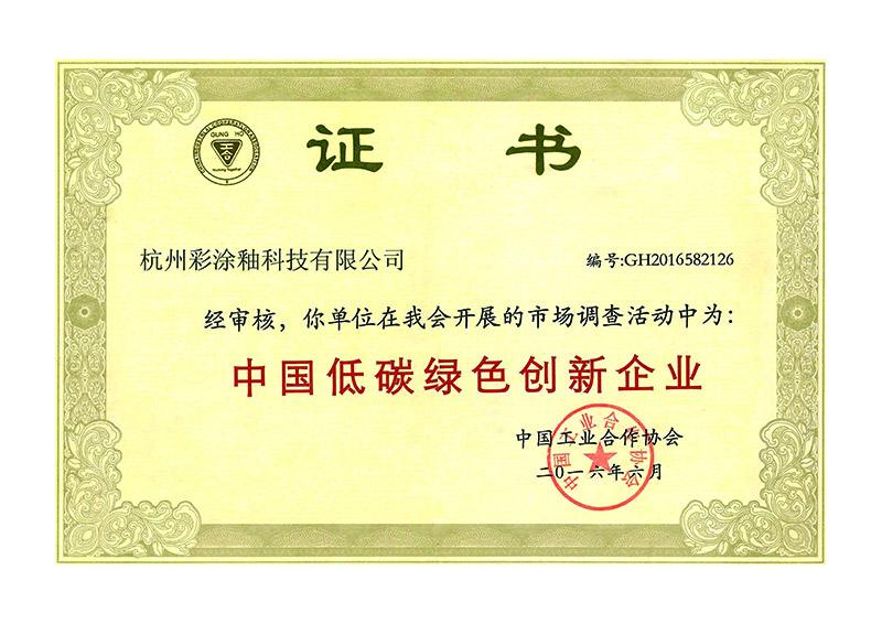 彩涂釉荣誉证书