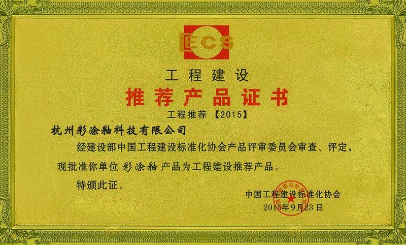 彩涂釉工程建设推荐产品证书