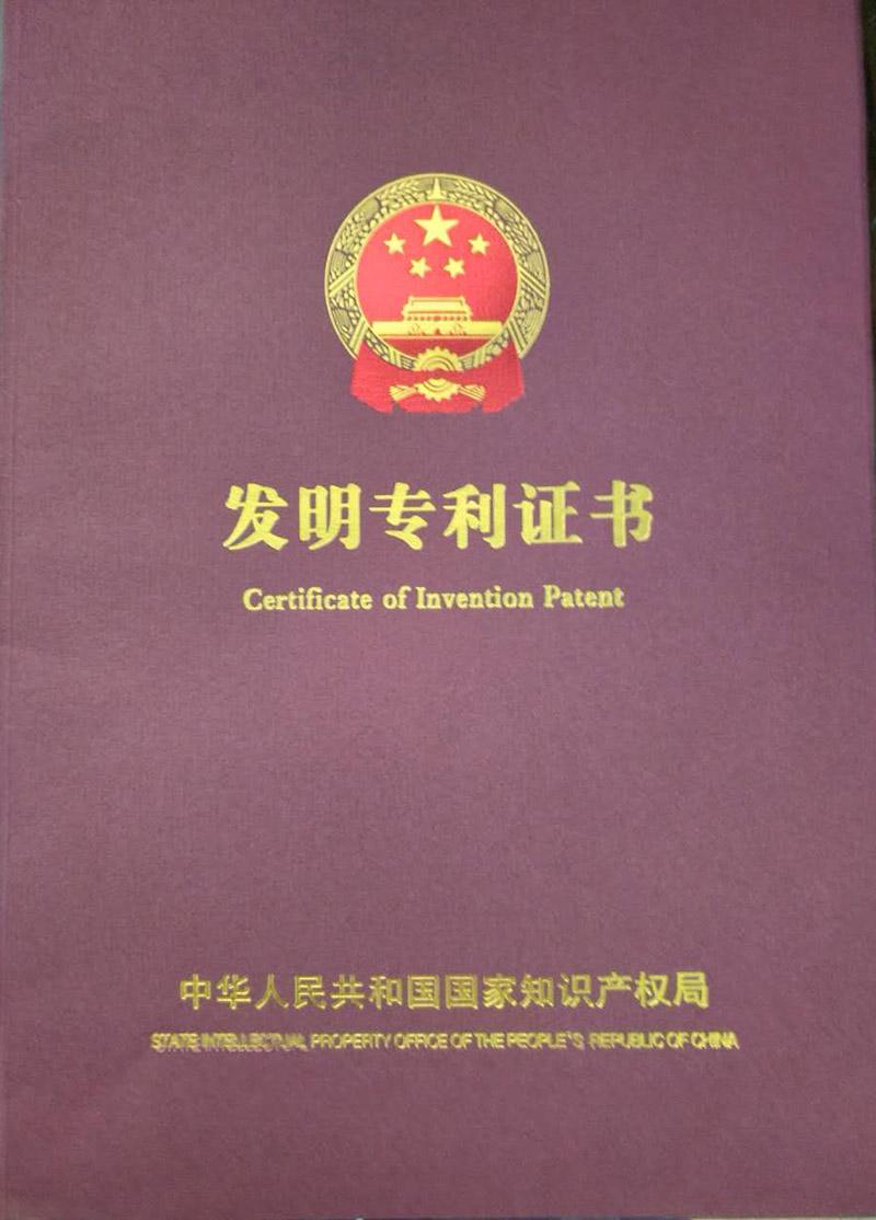 彩涂釉发明专利证书
