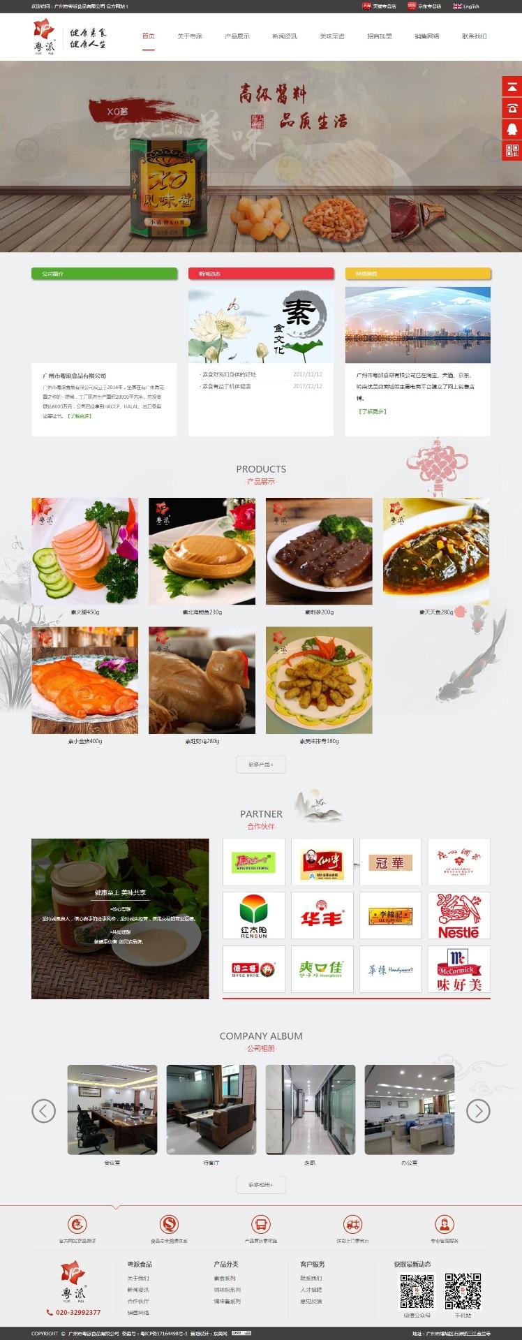 广州市粤派食品有限公司