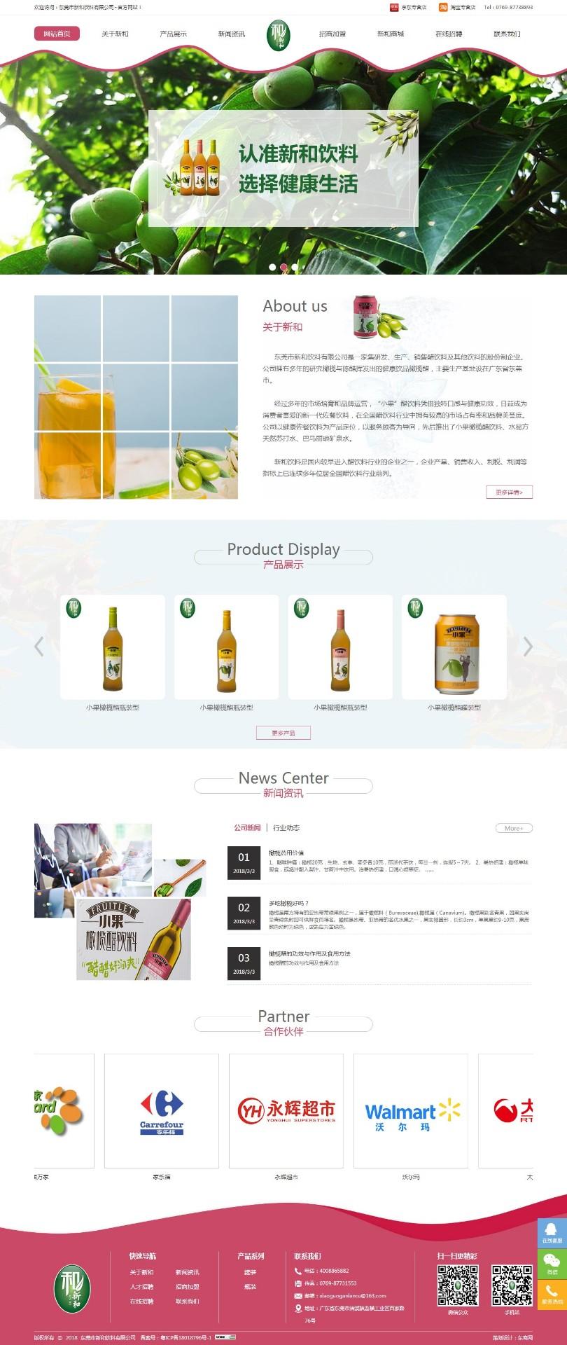 东莞市新和饮料有限公司
