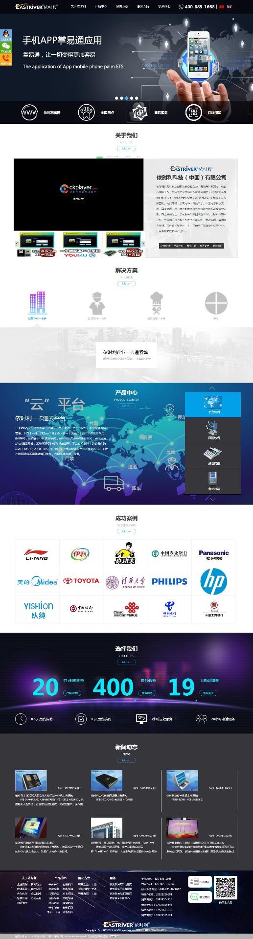 东莞高谷科技(伊时利)有限公司