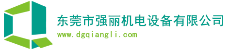东莞市强丽机电设备万博官网bet