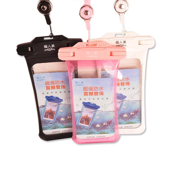 TPU手机防水袋