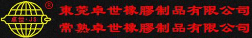 東莞卓世橡膠制品有限公司