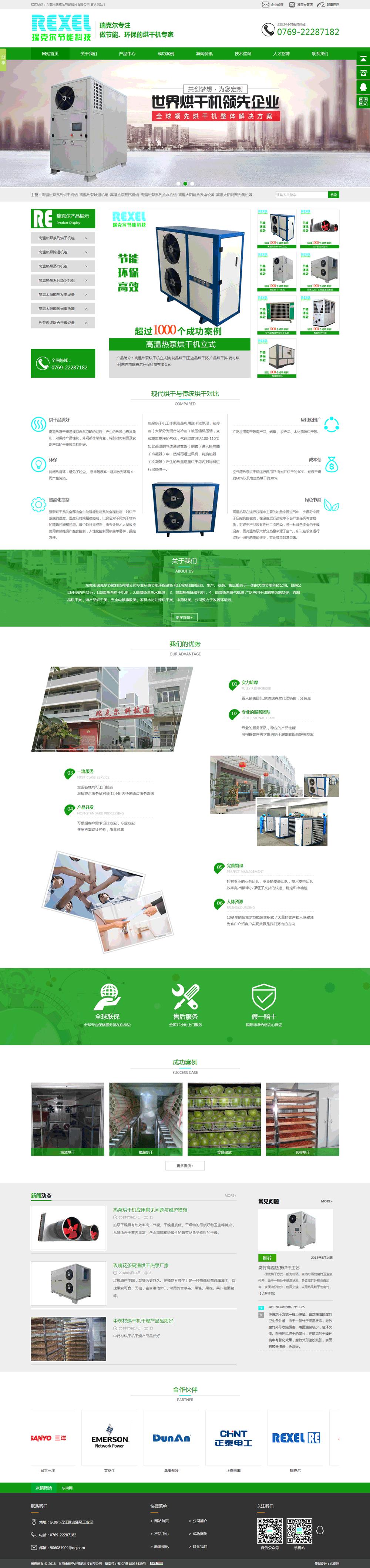 东莞市瑞克尔节能科技有限公司