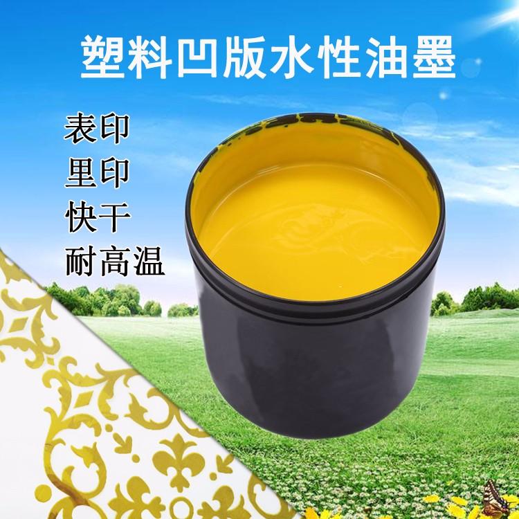PVC油墨