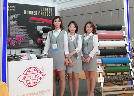第二十五屆生活用紙國際科技展覽