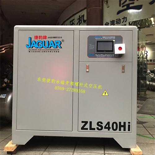 捷豹空压机|东莞空压机|节能空压机