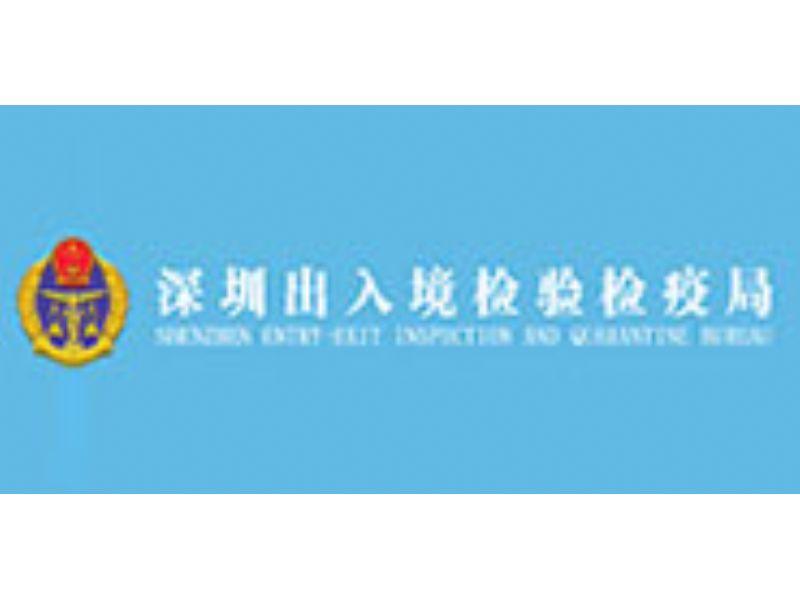 Shenzhen Quarantine Bureau