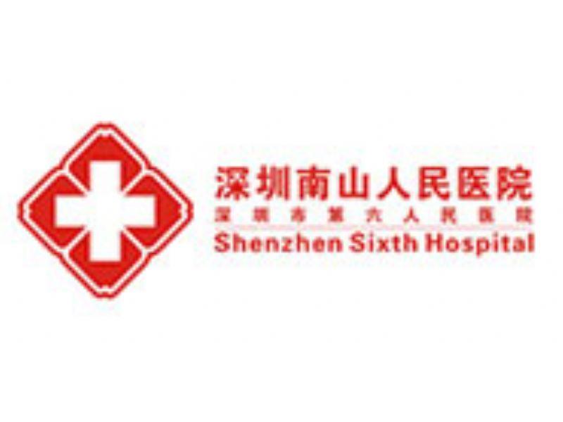 Shenzhen Nanshan People's Hospital