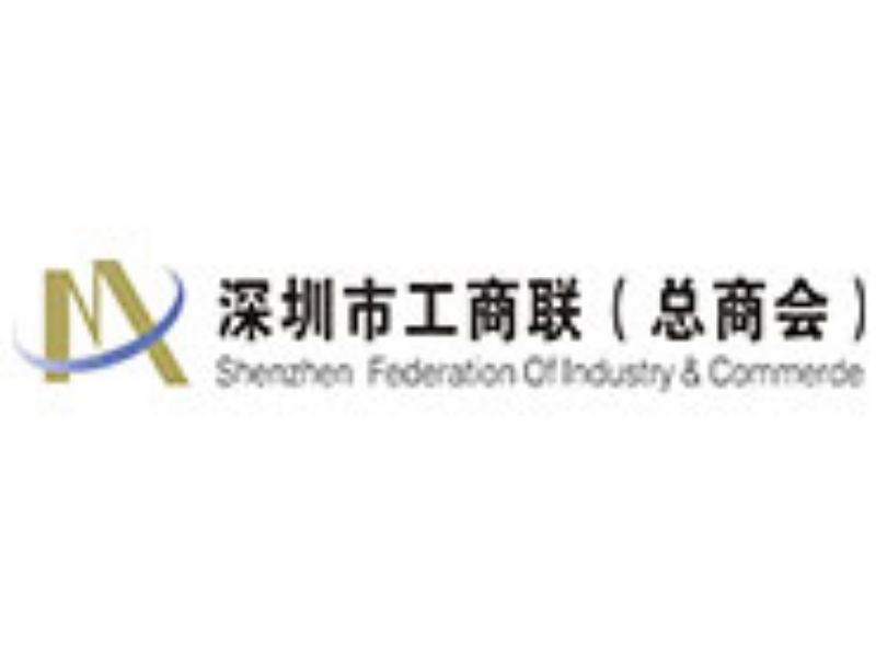 Shenzhen Federation of Industry and Commerce