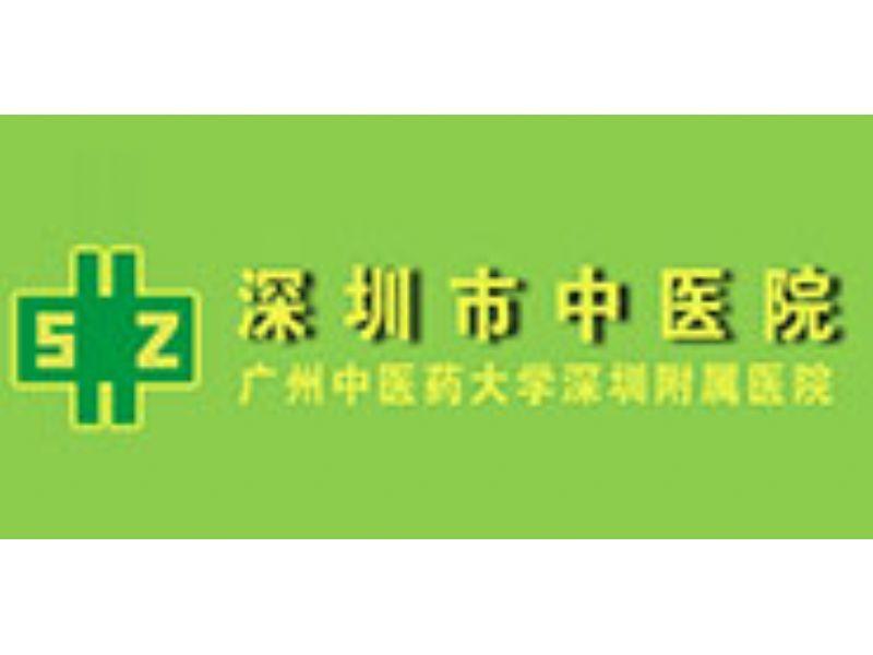 Shenzhen Chinese Medicine Hospital
