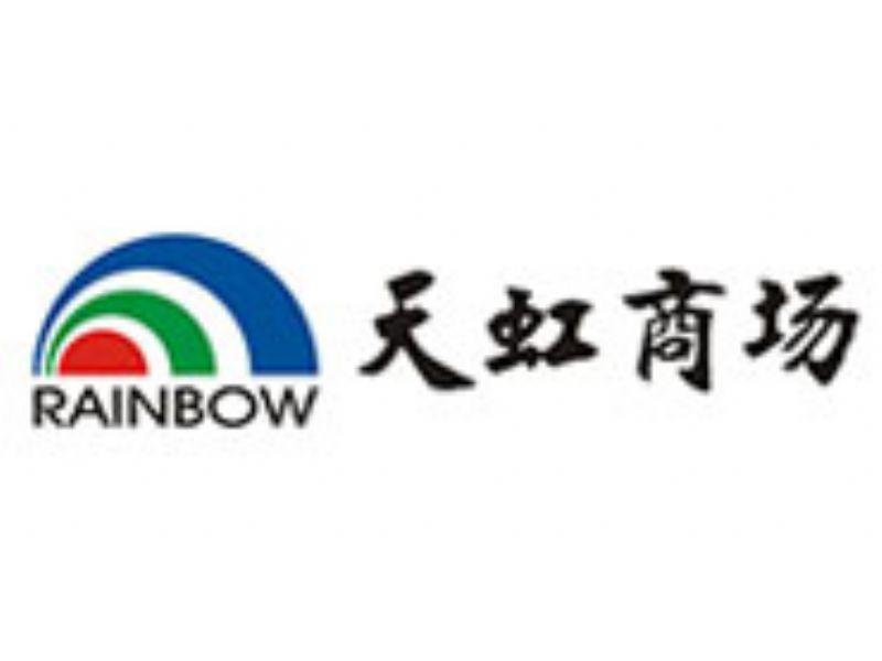 Rainbow Mall