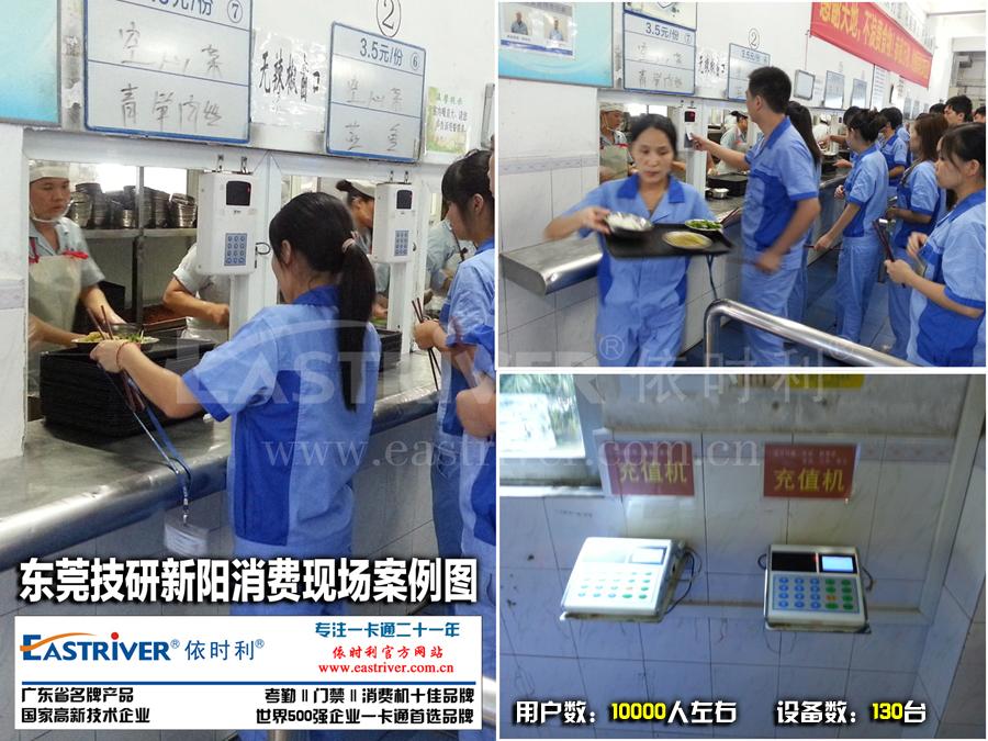 东莞技研新阳消费现场案例图.jpg