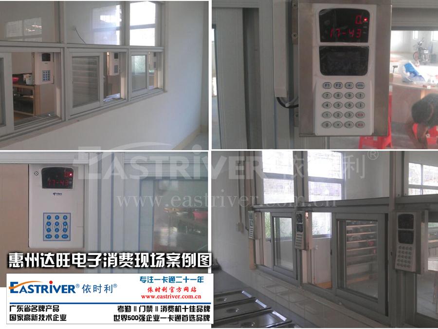 惠州达旺电子消费现场案例图.jpg