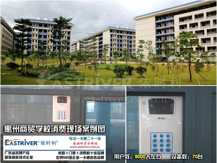 惠州商贸学校消费现场案例图.jpg
