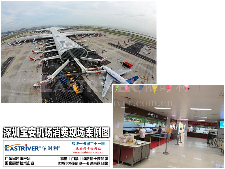 深圳宝安机场消费现场案例图.jpg