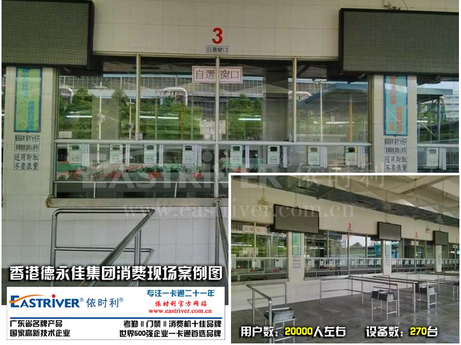 香港德永佳集团消费现场案例图.jpg