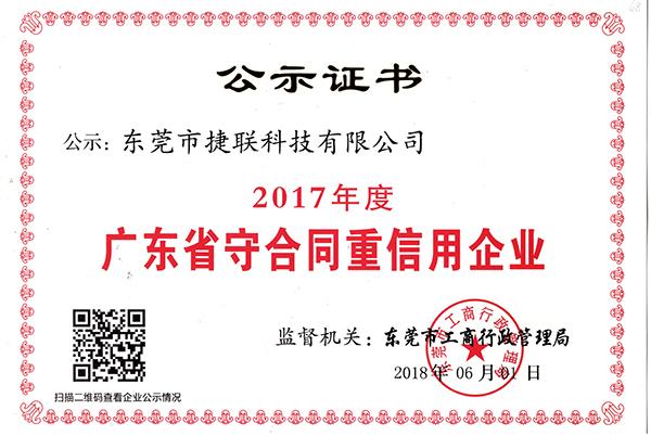 """祝贺捷联科技连续8年获得""""广东省守合同重信用企业""""称号"""