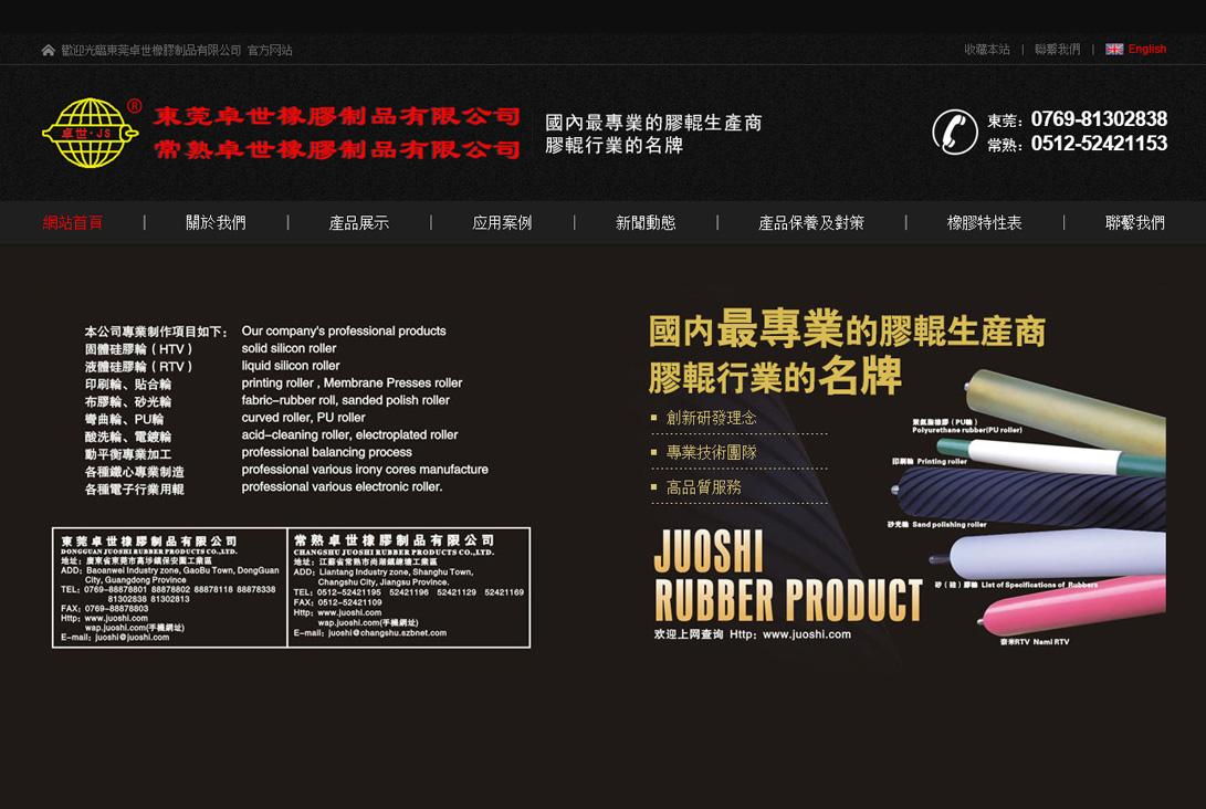 【上线】热烈祝贺东莞卓世橡胶制品有限公司升级改版成功