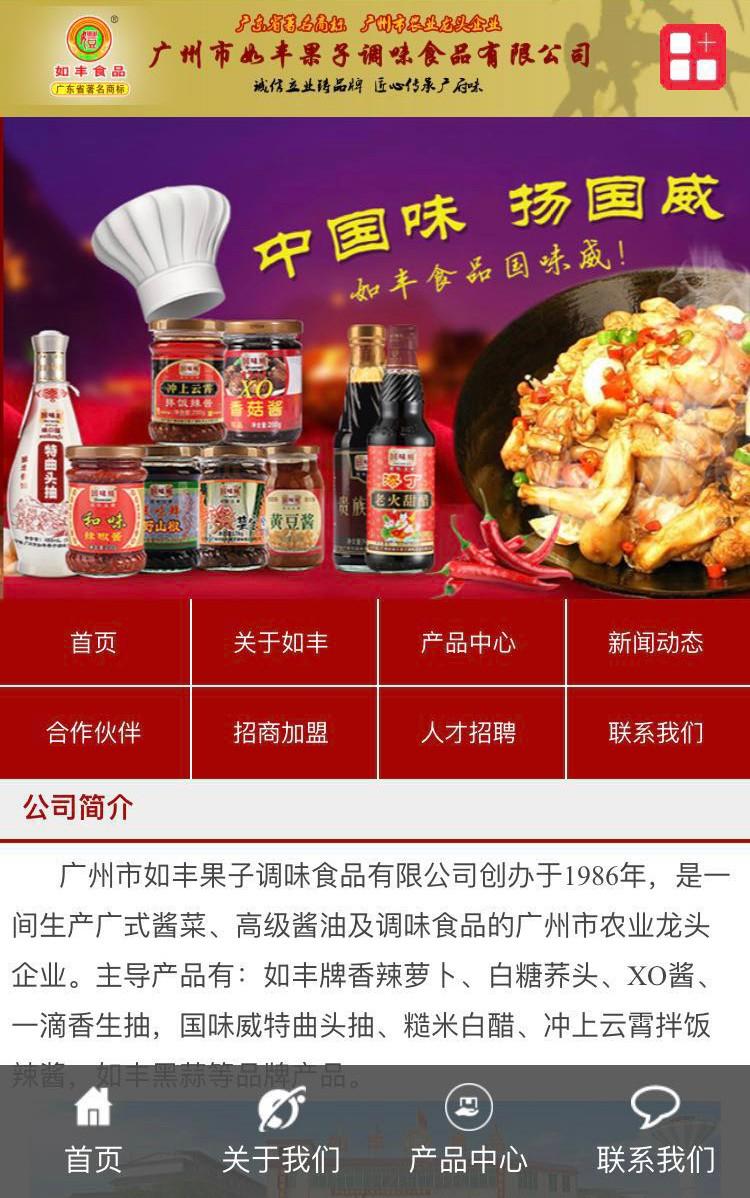 广州市如丰果子调味食品有限公司