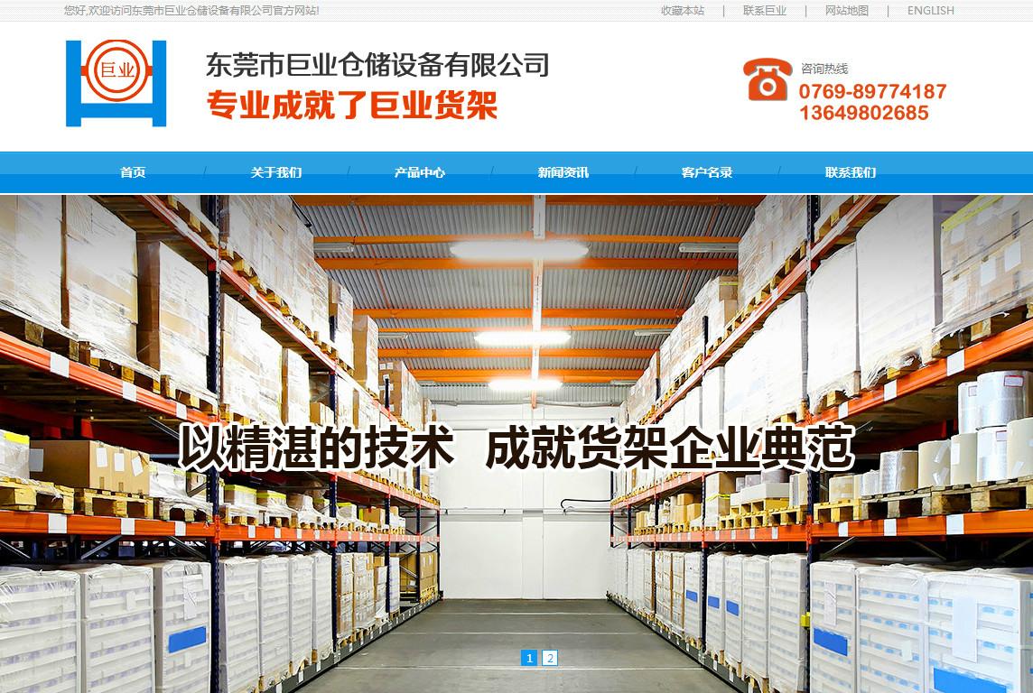【回访】东商网回访东莞市巨业仓储设备有限公司