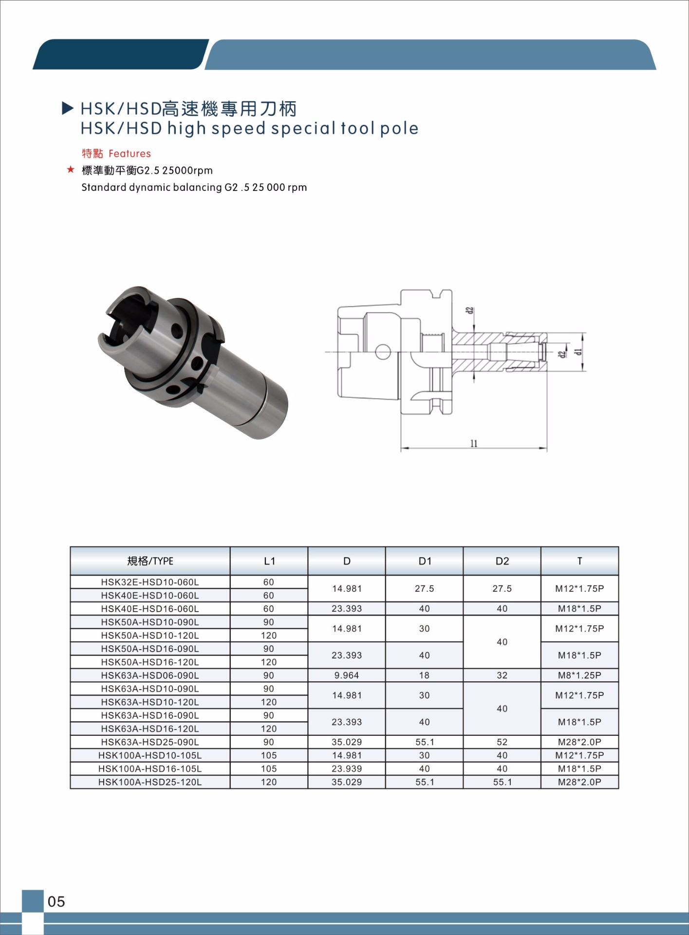 CNC數控加工 HSK-HSD1高精高速刀柄數控刀具