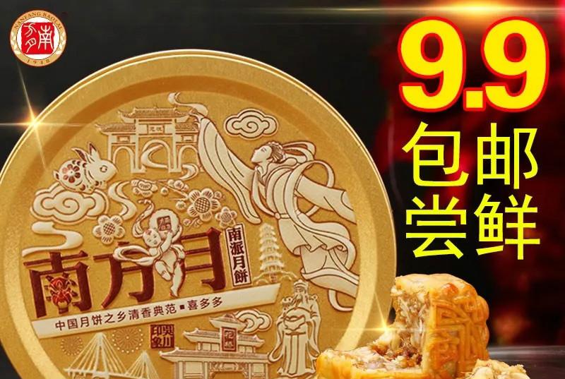 【抢购】连续2年央视推荐的吴川五仁金腿大月饼!9.9元限时抢购