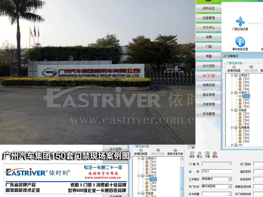 广州汽车集团150套门禁现场案例图.jpg