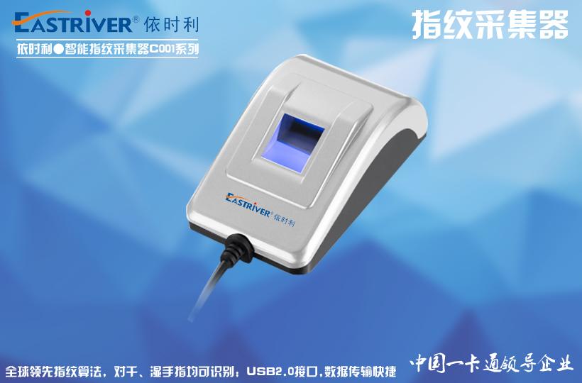 智能指纹采集器C001系列