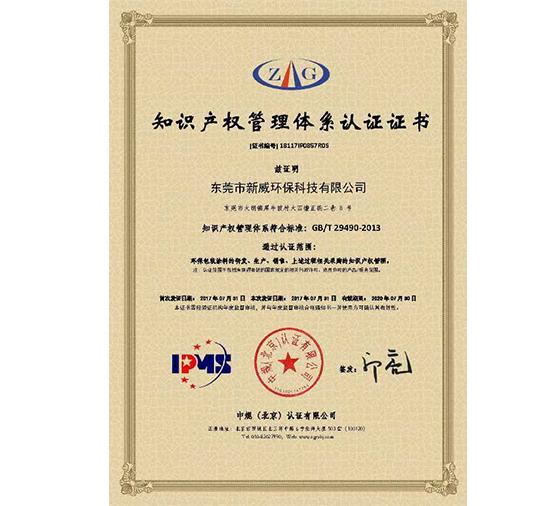 知识产权资格证书