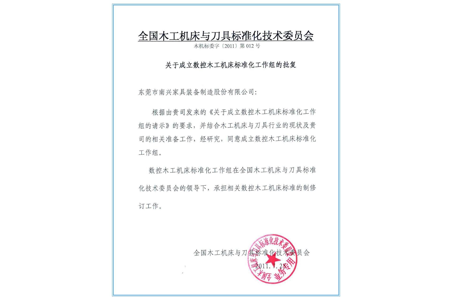 2011年数控木工机床标准化工作组成立