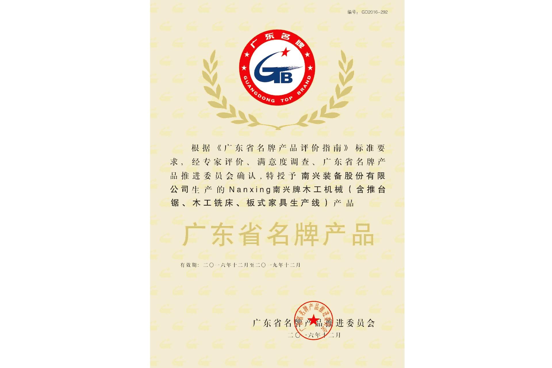 2016年广东省名牌产品