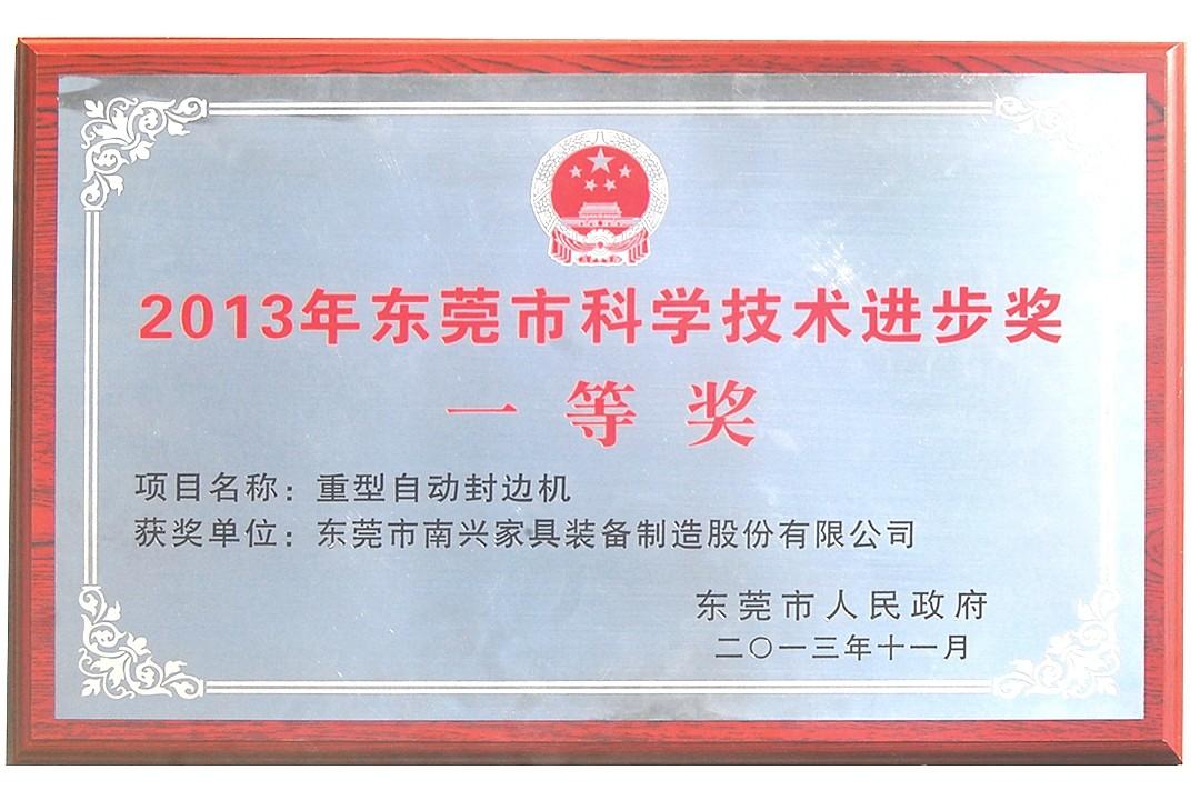 2013年东莞市科学技术进步奖一等奖