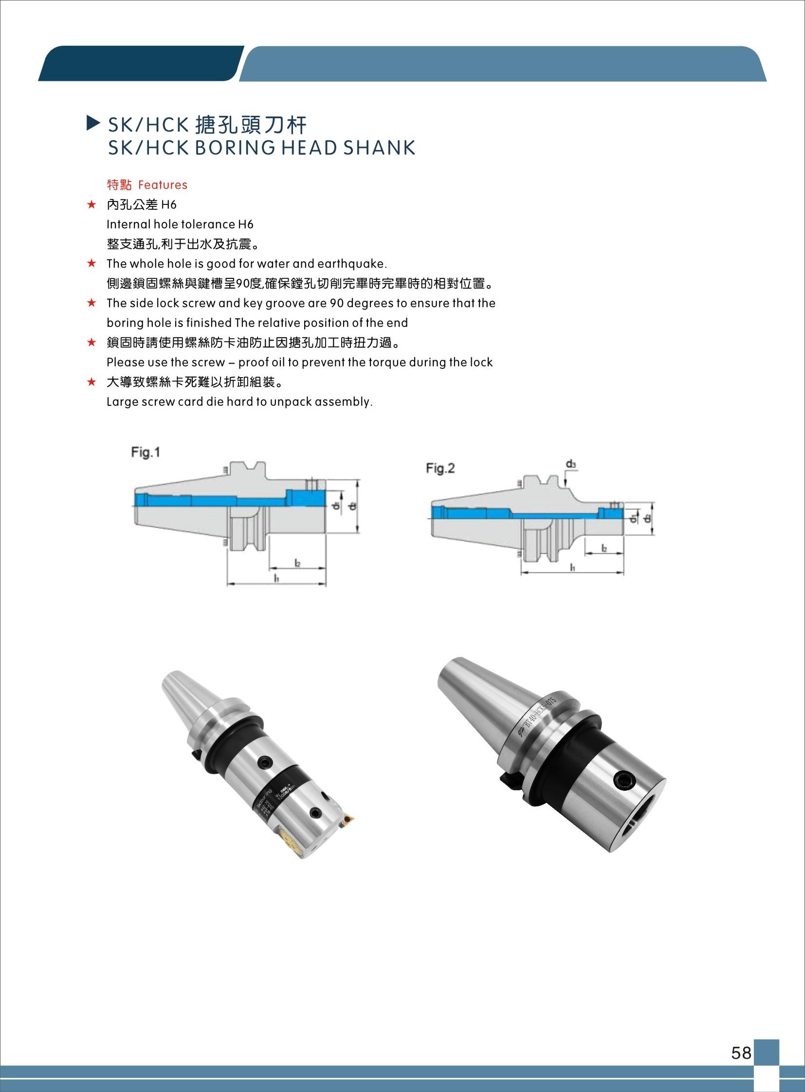 SK/HCK搪孔头刀杆
