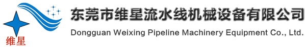 东莞市维星流水线机械设备有限公司