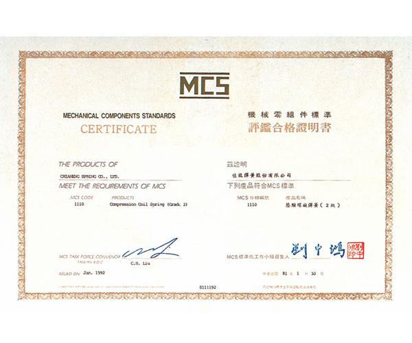 MCS证书