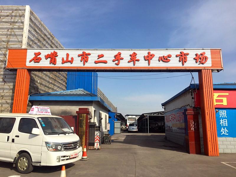 石嘴山市大武口二手车市场供暖项目