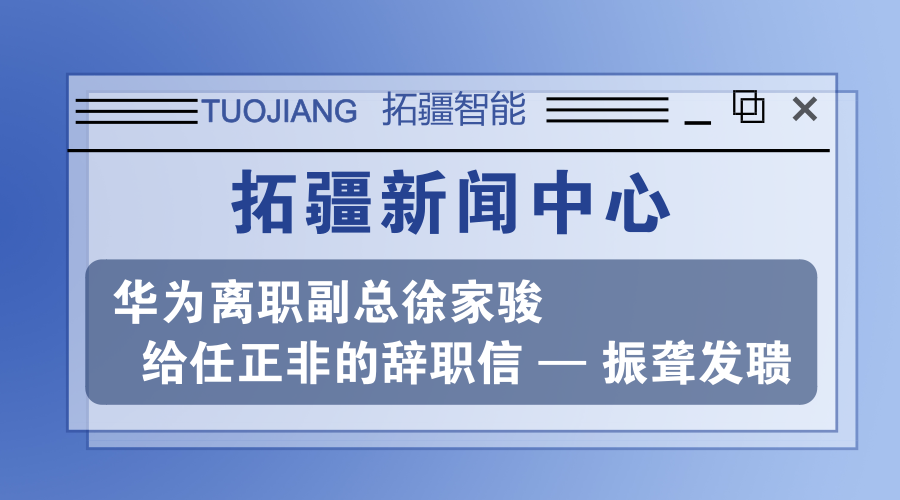 华为离职副总徐家骏给任正非的辞职信,振聋发聩