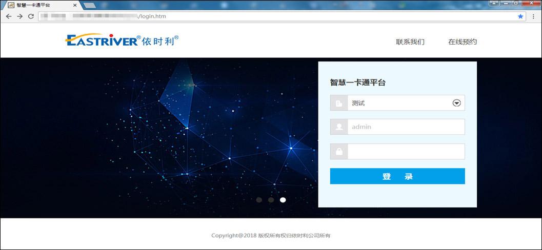 (3)依时利一卡通BS云平台●登录管理.jpg